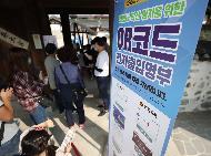 추석날인 1일 오후 서울 중구 남산골한옥마을을 찾은 시민들이 예년에 비해 적어서 비교적 한산한 모습이다. 이날 코로나19 확산 방지를 위해 올해 추석 공연이 온라인으로 진행되는데도 시민들이 담 넘어 공연에 눈길이 가고 있다