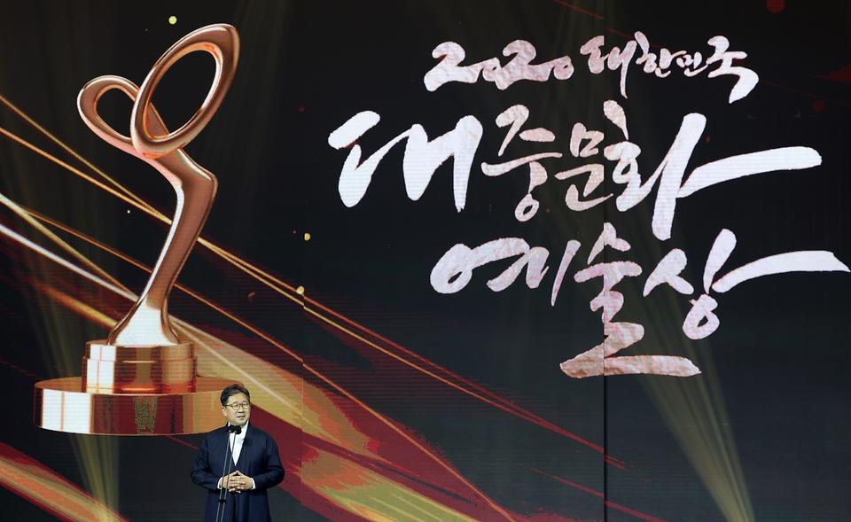 박양우 문화체육관광부 장관이 28일 서울 동대문구 경희대 평화의전당에서 2020 대한민국 대중문화예술상 온라인 시상식에서 축사를 하고 있다.