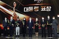 28일 서울 동대문구 경희대 평화의전당에서 2020 대한민국 대중문화예술상 온라인 시상식이 열렸다. 대통령 표창 수상자들.