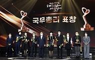 28일 서울 동대문구 경희대 평화의전당에서 2020 대한민국 대중문화예술상 온라인 시상식이 열렸다. 국무총리 표창 수상자들.