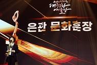 28일 서울 동대문구 경희대 평화의전당에서 2020 대한민국 대중문화예술상 온라인 시상식이 열렸다. 은관문화훈장을 수훈한 연기자 고두심.