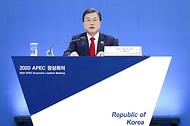 문재인 대통령이 20일 청와대에서 화상으로 개최된 2020 아시아태평양경제협력체(APEC) 정상회의에서 발언하고 있다.