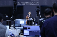 24일 서울 용산구 국립중앙박물관 교육관에서 국립중앙박물관, 국제박물관협의회(ICOM)한국위원회, 국제박물관협의회아시아태평양지역연합 공동으로 제1회 세계박물관포럼을 온라인으로 열었다. 오늘부터 4일간 열리는 이번 포럼에서는 30여 명의 세계적인 연사들이 4개 분야의 주제에서 '박물관과 인공지능'에 관련된 의미 있는 토론을 진행할 예정이다.