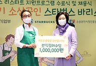 박영선 중소벤처기업부 장관(오른쪽)이 30일 오전 서울 중구 소공동 스타벅스 소공 아카데미에서 열린 '스타벅스 리스타트 지원프로그램 수료식 및 채용식'에서 교육생 대표자에게 전직장려수당을 수여하고 있다.