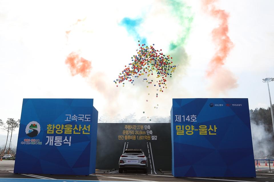 11일 울주휴게소에서 14년도 착공한 함양-울산 고속도로 건설 밀양-울산 구간 개통식을 가지고 있다.