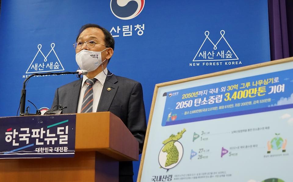 박종호 산림청장이 20일 정부대전청사 기자실에서 '2050 탄소중립 달성을 위한 산림부문 추진 전략'을 발표하고 있다.
