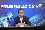 재인 대통령이 20일 오전 경북 안동시 SK바이오사이언스 공장에서 열린 '코로나19 백신 기업 영상 간담회'에 참석해 발언하고 있다.