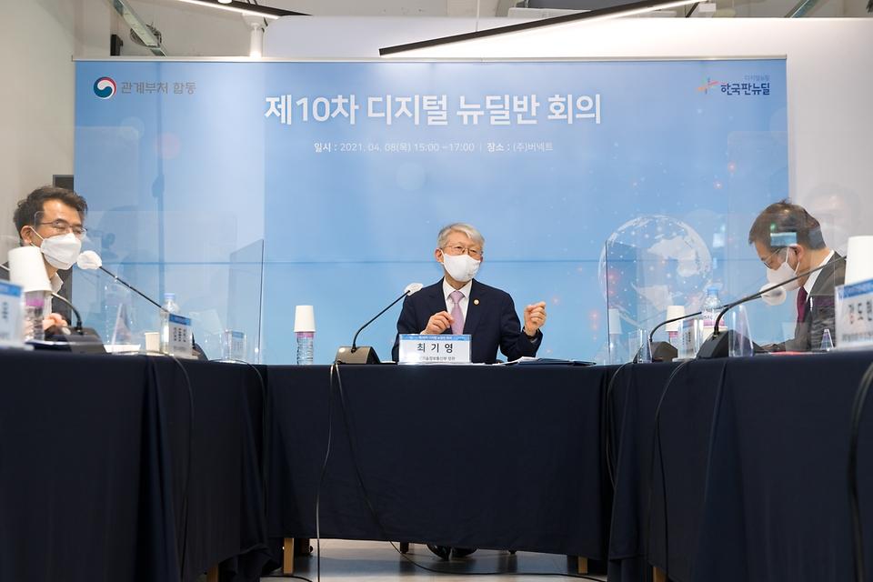 최기영 과학기술정보통신부 장관이 8일 오후 서울 용산구 버넥트에서 열린 '제10차 디지털 뉴딜반 회의'에서 인사말을 하고 있다.