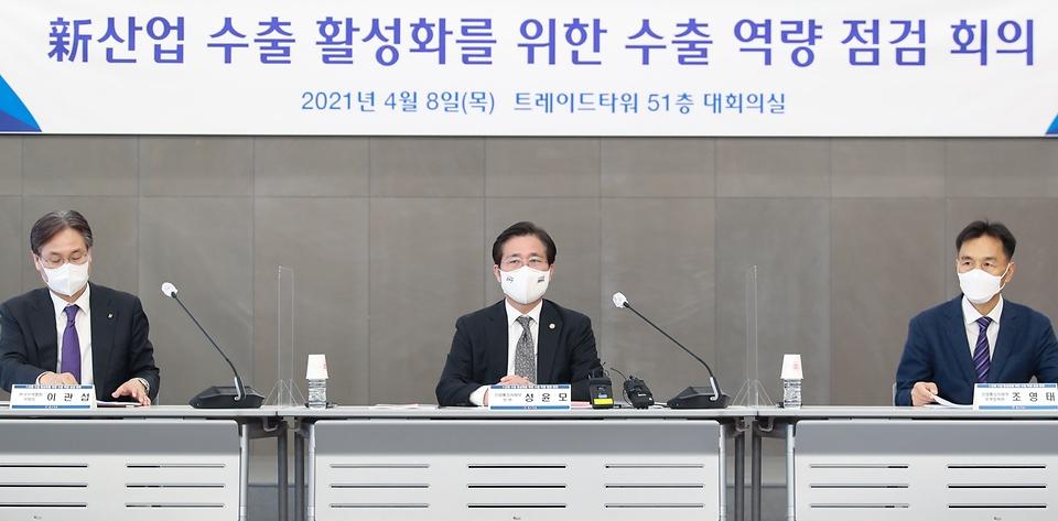 성윤모 산업통상자원부 장관이 8일 오후 서울 강남구 삼성동 무역협회에서 열린 '신산업 수출 활성화를 위한 수출역량 점검회의'에서 모두발언을 하고 있다.