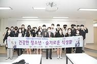 김강립 식약처장이 8일 충북 청주 주성고등학교를 찾아 1일 교사를 했다.