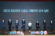 13일 오후 서울 강남구 코엑스에서 열린 안전속도 5030 실천 선포식에서 변창흠 국토교통부 장관 등 참석자들이 기념촬영을 하고 있다.