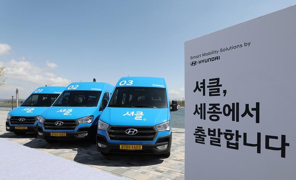버스 이용객들의 수요에 맞춰 배차가 이뤄지고, 인공지능(AI)으로 최적의 경로를 찾아 운행하는 수요응답형 버스 '셔클'이 13일 세종시를 누비기 위해 정식 운행에 돌입했다.