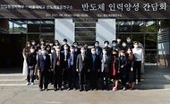 성윤모 산업통상자원부 장관이 14일 오후 서울 관악구 서울대학교 반도체공동연구소에서 열린 '반도체 인력양성 간담회'에서 참석자들과 기념촬영을 하고 있다.