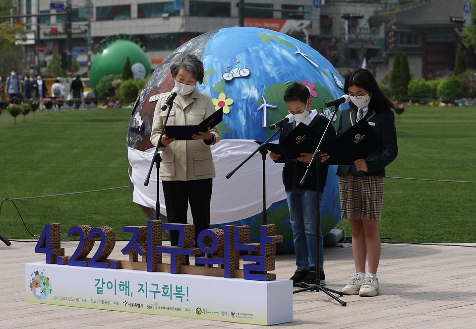 22일 서울광장에서 서울시와 녹색서울시민위원회가 지구의 날을 맞아 지구 회복을 같이해 나가자는 퍼포먼스를 펼치고 있다.