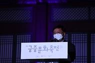 김현모 문화재청장이 30일 오후 경복궁 수정전에서 열린 제7회 궁중문화축전 개막식에서 축사를 하고 있다.