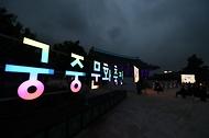 30일 오후 경복궁 수정전에서 열린 제7회 궁중문화축전 개막식이 진행되었다.
