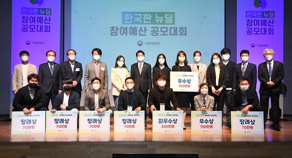 이억원 기획재정부 1차관이 30일 서울 동자아트홀에서 열린 '한국판 뉴딜 참여예산 공모 시상식'에서 수상자 및 참석자들과 기념사진을 찍고 있다.