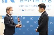 11일 서울 코엑스에서 열린 브랜드K 품평회에서 권칠승 중소벤처기업부 장관이 박지성 1기 홍보대사에게 감사패를 수여하고 있다.