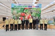 김현수 농림축산식품부 장관이 9일 오후 경북 상주시 스마트팜 혁신밸리 조성 현장을 찾아 진행 상황을 점검하고 관계자들과 기념촬영을 하고 있다.