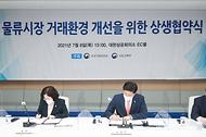 노형욱 국토교통부 장관이 8일 오후 서울 중구 대한상공회의소에서 열린 '물류시장 거래환경 개선을 위한 상생 협약식'에서 공정과 상생의 가치에 기반한 물류생태계 조성을 위한 업무쳬결서에 서명하고 있다.