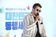 11일 서울 양천구 행복한백화점에서 열린 '2021 대한민국 동행세일' 폐막식 행사로 랜선콘서트에서 가수 김태우가 축하공연을 하고 있다.