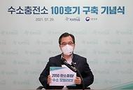 홍정기 환경부차관은 29일 오후 100호기 수소충전소 구축 기념 온라인 준공식에 참석하여, 온라인 참석자들과 함께 응원 메시지를 들고 제창하고 있다.