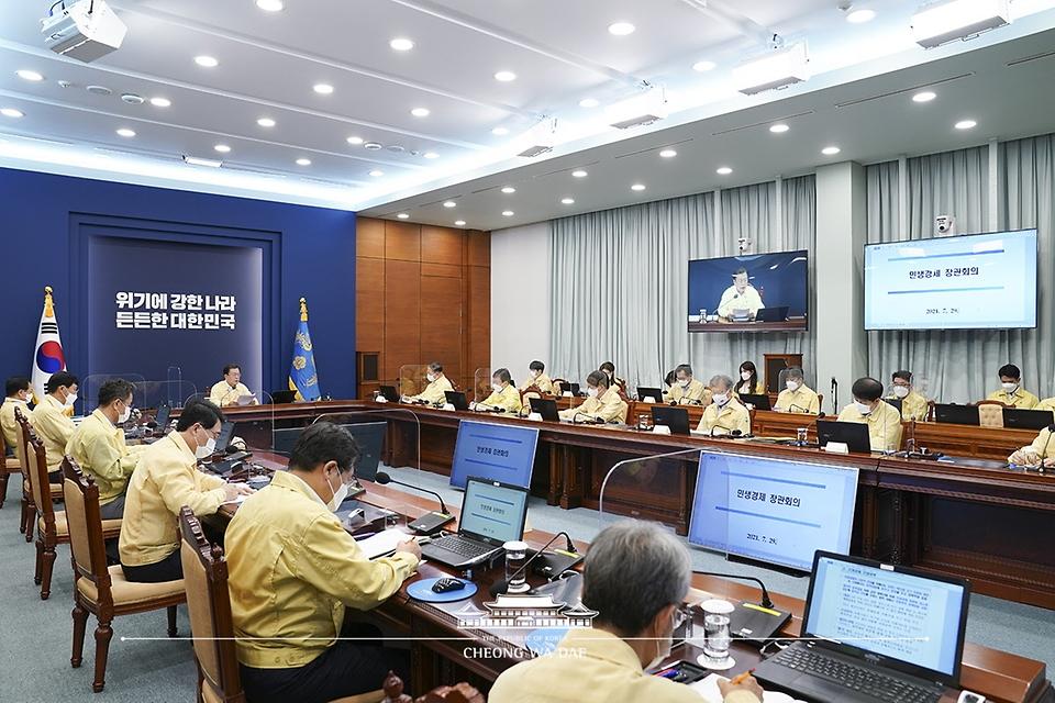 문재인 대통령이 29일 청와대에서 열린 민생경제장관회의를 주재하고 있다.