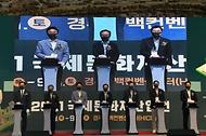 9일 경북 경주 화백컨벤션센터에서 열린 2021 국제문화재산업전 개막식에서 강경환 문화재청 차장이 내빈들과 개막 선언을 하고 있다.