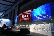 강경환 문화재청 차장이 9일 경북 경주 화백컨벤션센터에서 열린 2021 국제문화재산업전 개막식에서 인사말을 하고 있다.
