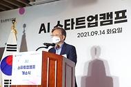 권칠승 중소벤처기업부 장관이 14일 광주 인공지능(AI) 스타트업캠프 개소식 행사에서 축사를 하고 있다.