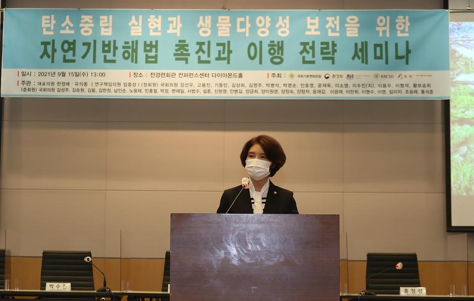"""한정애 환경부장관이 15일 오후 서울 여의도에 위치한 전경련 컨퍼런스센터에서 열린 '탄소중립 실현과 생물다양성 보전을 위한 자연기반해법' 세미나에 참석하여, """"국가의 사회·경제·환경 문제를 해결하여 국가의 지속가능한 발전을 담보하기 위해서 자연이 가지고 있는 기능을 최대한 활용해야 한다""""라고 강조했다."""
