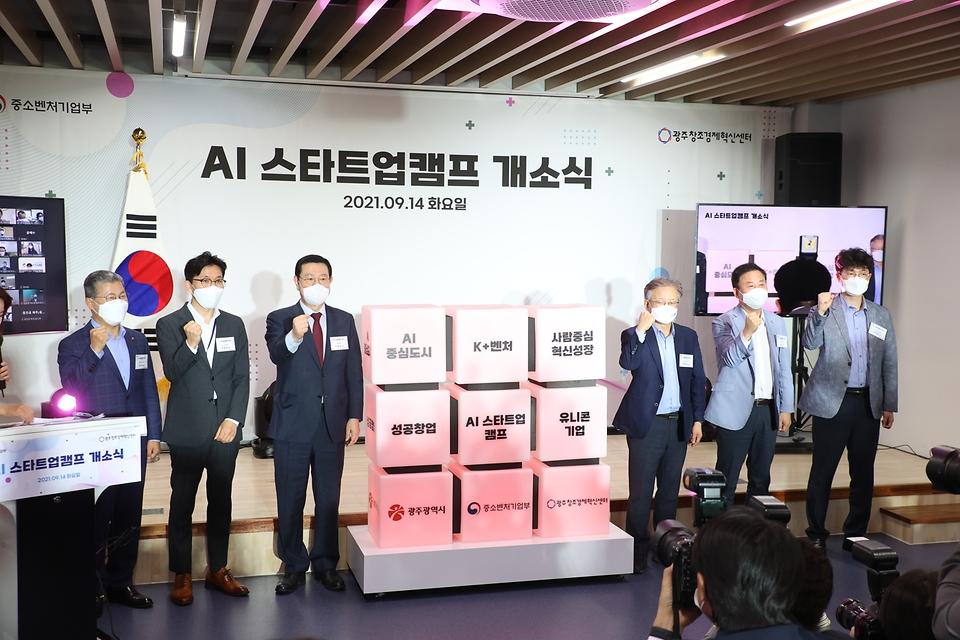 권칠승 중소벤처기업부 장관이 14일 광주 인공지능(AI) 스타트업캠프 개소식 행사에 참석하여 광주 AI 스타트업캠프의 본격 가동을 축하하고 있다.
