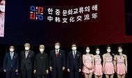 황희 문화체육관광부 장관이 15일 서울 동대문디자인플라자(지난8일 녹화)에서 열린 2021-2022 한중 문화교류의 해 개막식에서 홍보대사와 기념촬영을 하고 있다.