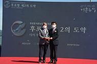 문성혁 해양수산부 장관이 16일 강화군 후포항에서 열린 '후포항 어촌뉴딜 사업 준공식'에서 감사패를 전달하고 있다.