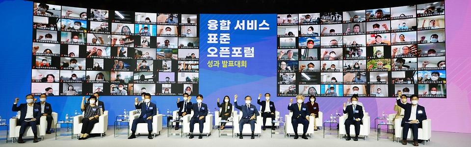 박진규 산업통상자원부 1차관이 16일 오후 웨스틴 조선호텔 서울 그랜드볼룸에서 열린 '융합서비스표준오픈포럼 성과 발표대회'에서 기념 촬영을 하고 있다.