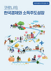 코로나19, 한국경제와 소득주도성장
