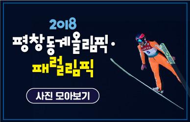 2018 평창동계올림픽·패럴림픽 사진 모아보기