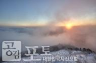 충북 단양과 경북 풍기 사이에 위치한 소백산 비로봉은 겨울 설산 트레킹의 성지로 꼽히고 있다. 멀리 구름 사이로 해가 떠오르고 있다.
