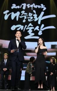 2017 대한민국 대중문화예술상 시상식이 11월 3일 서울 중구 국립극장 해오름극장에서 열렸다.