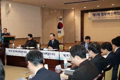 제1회 정부혁신책임관 회의