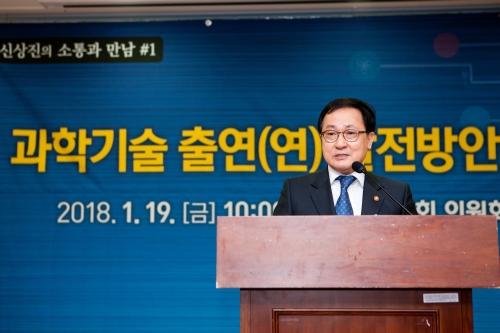 과학기술 출연(연) 발전방안 종합토론회