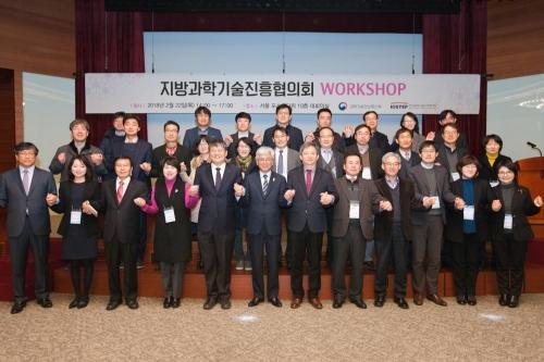 지방과학기술진흥협의회 워크숍