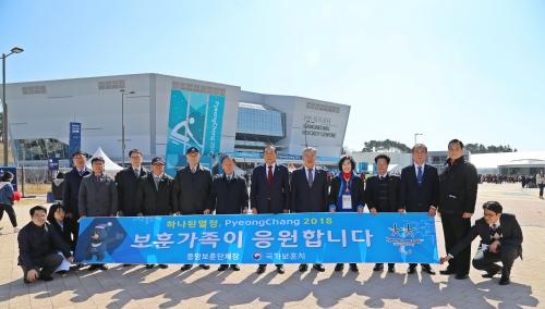 2018년 동계패럴림픽 출전 국가유공자 아이스하키 경기 응원