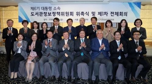 제6기 도서관정보정책위원회 위촉식 및 전체회의