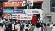 이틀 앞으로 다가 온  제7회 전국동시지방선거관련 도심 속 현수막과 포스터들