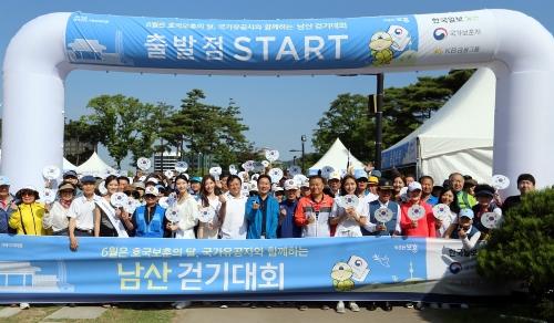 제475회 거북이마라톤 국가유공자와 함께하는 남산 걷기대회