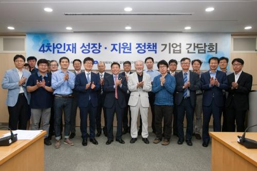 4차인재 성장·지원 정책 기업 간담회