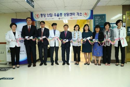 중앙 난임 우울증 상담센터 개소식