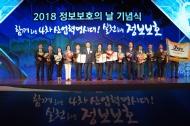 김용수 과학기술정보통신부 제2차관이 11일 오전 서울 서초구 더케이호텔에서 열린 '제7회 정보보호의 날 기념식'에 참석하여 기념사와 기념촬영을 하고 있다.