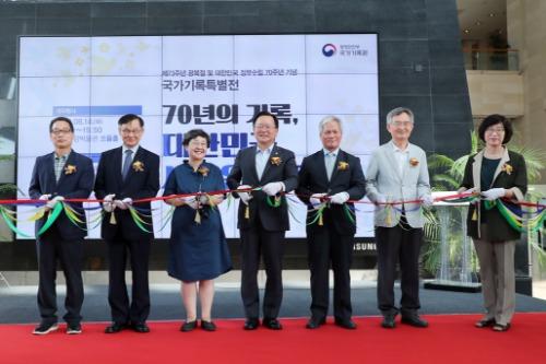 제73주년 광복절 및 대한민국 정부수립 70주년 국가기록특별전 개막식
